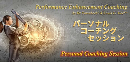 PersonalCoachingSession
