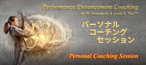Performance Enhancement Coaching by Dr Tomabechi & Louis E. Tice™