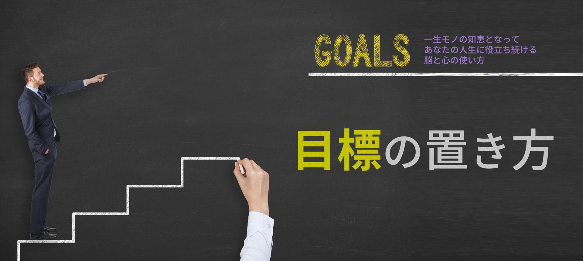 目標の置き方