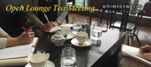Lounge Tea Meeting