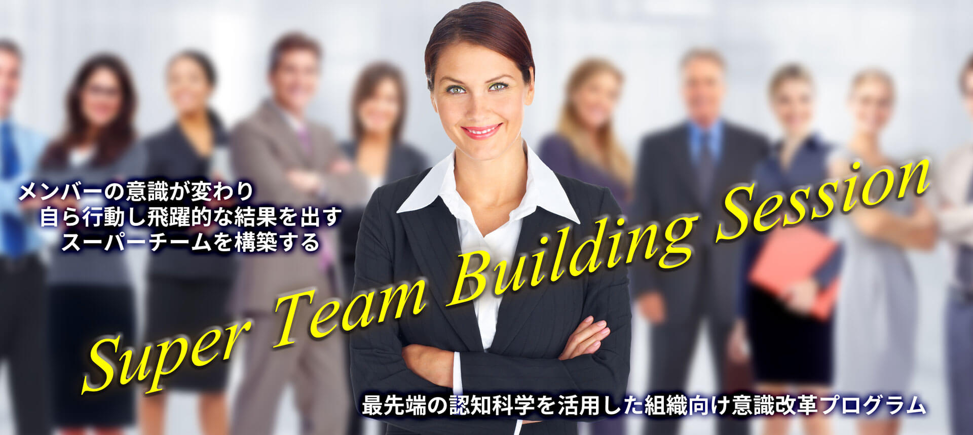 Super Team Building Session
