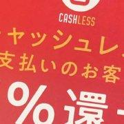 Cash Less
