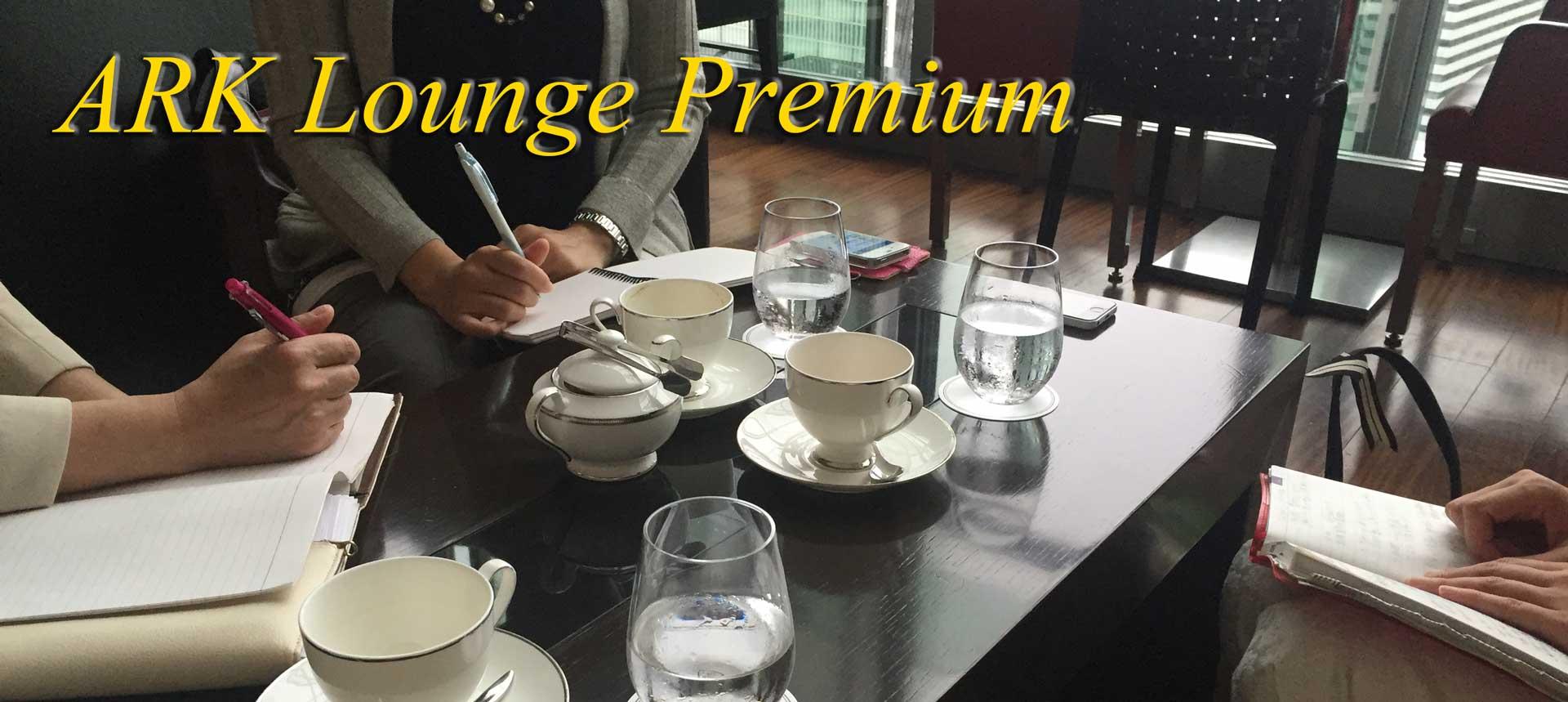 ARK Lounge Premium